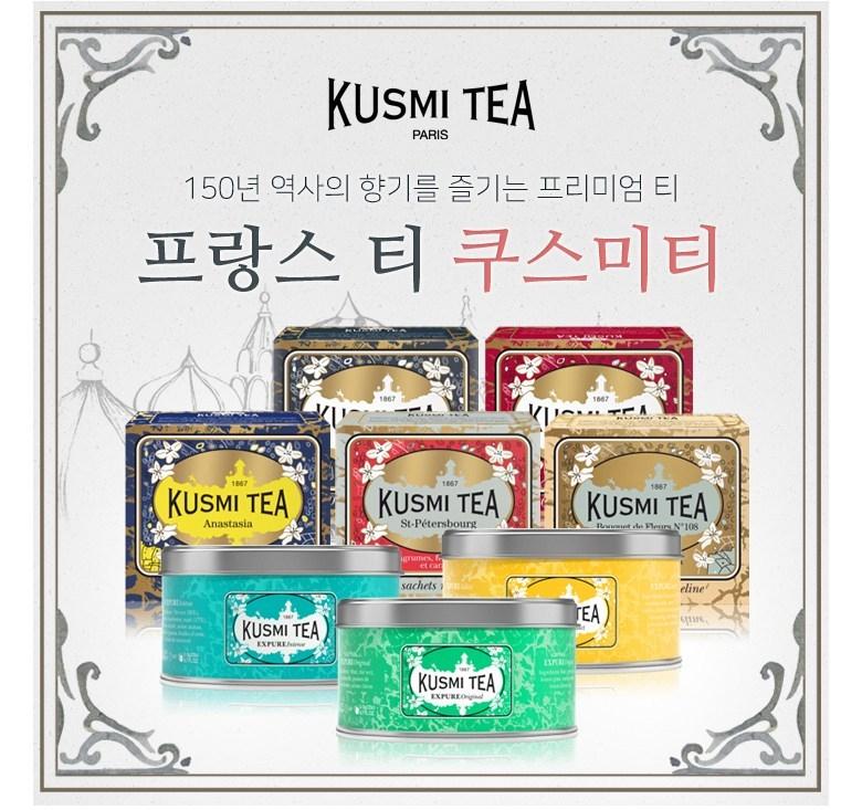 쿠스미 티백 Kusmi Tea